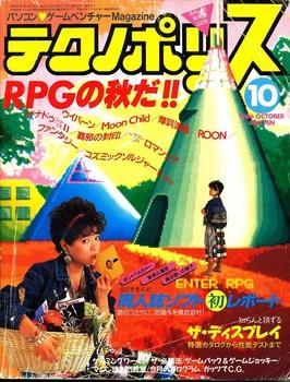 テクポリ86年10月号同人誌ソフト_0001.jpg