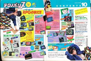 テクポリ86年10月号同人誌ソフト_0002.jpg