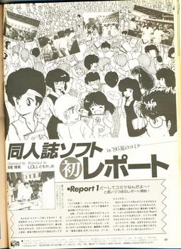 テクポリ86年10月号同人誌ソフト_0003.jpg