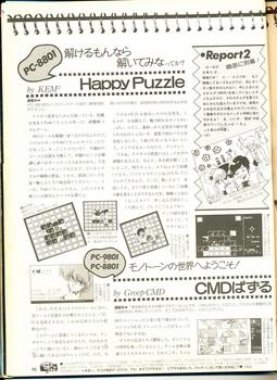 テクポリ86年10月号同人誌ソフト_0004.jpg