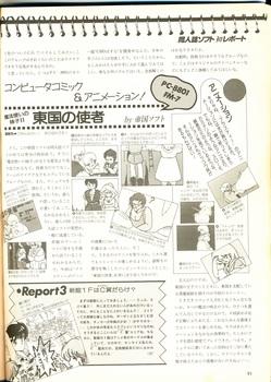 テクポリ86年10月号同人誌ソフト_0005.jpg