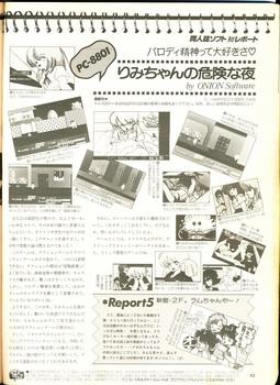 テクポリ86年10月号同人誌ソフト_0007.jpg