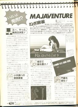 テクポリ86年10月号同人誌ソフト_0008.jpg