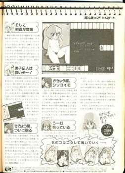 テクポリ86年10月号同人誌ソフト_0009.jpg