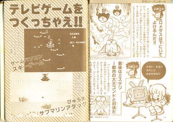 テレビゲーム大図鑑プログラム.jpg