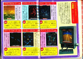 テレビゲーム大図鑑光速船_0002.jpg