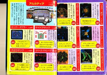 テレビゲーム大図鑑光速船_0003.jpg