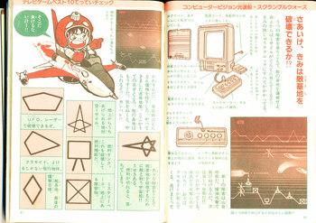 テレビゲーム大図鑑光速船_0005.jpg