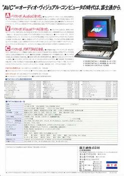 FM-77AV_2.jpg