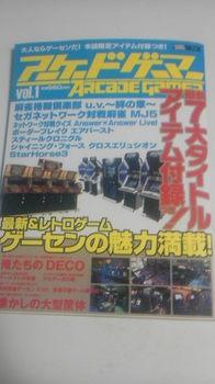 arcadegamervol1.jpg