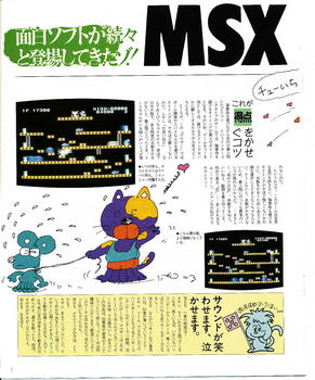 sonymsxmag198401_0003.jpg