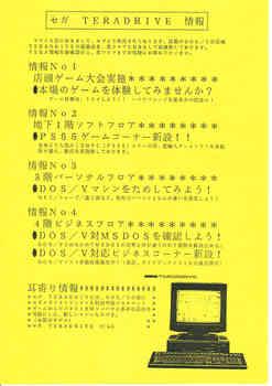 teradriveyamagiwa.jpg