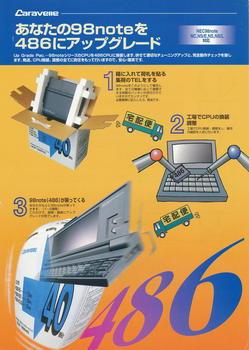 up98note486upgrade_0001.jpg